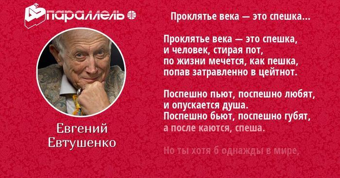 кого проклятие века это спешка евтушенко Тарасовском являются объектами
