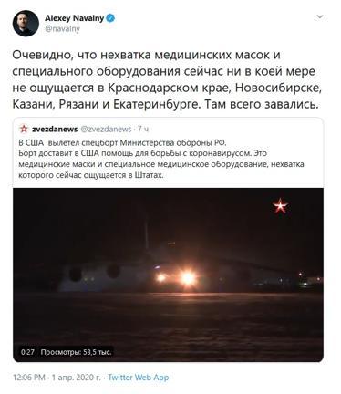 Медпомощь России США - либшиза попутала берега и может оказаться за бортом американских биткоинов навальный, спонсоры, сша, россия, корнавирус, помощь, общество, россияне, американцы