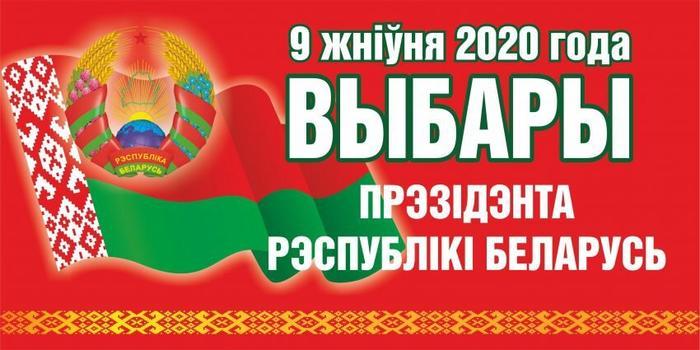 Источник: https://ivierdk.by/wp-content/uploads/2020/05/banner-vybory-2020-1024x512.jpg