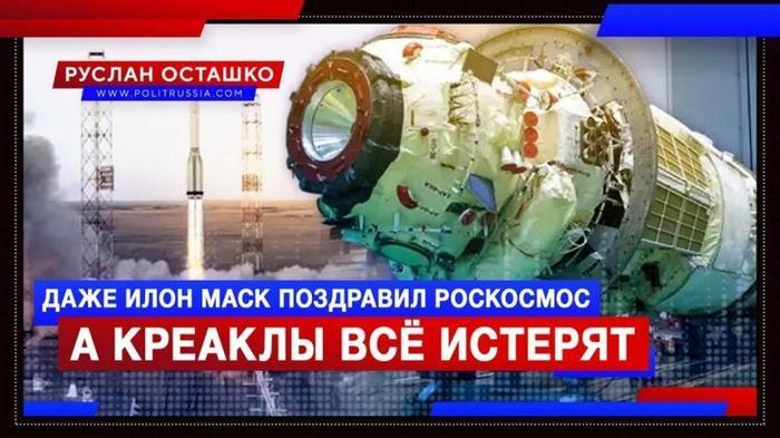Даже Илон Маск поздравил Роскосмос, а креаклы и либералы всё истерят