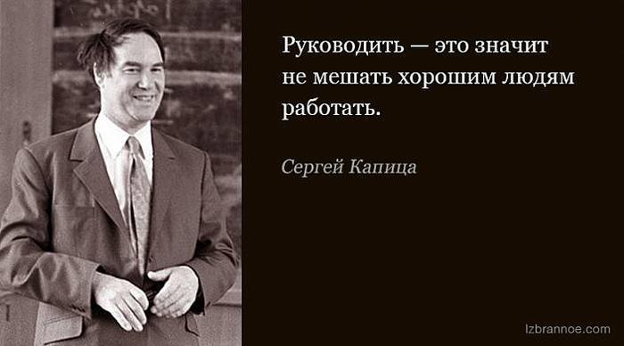 15 ярких цитат Сергея Капицы