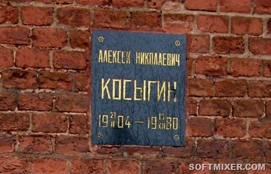 Картинки по запросу косыгин в кремлевской стене картинки
