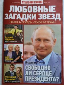 Путин свободно ли сердце президента