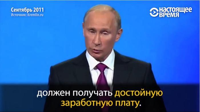 Голосуй за Путина - дай обмануть себя еще раз!