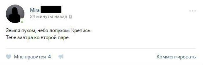 Запись на стене Артёма Р. в социальной сети ВКонтакте. Фото: СОЦСЕТИ