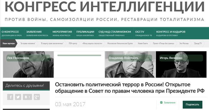 Путин, останови террор! «Интеллигенция» требует!