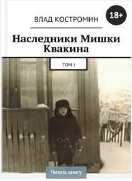Сборник «Наследники Мишки Квакина. Том I» доступен в магазинах