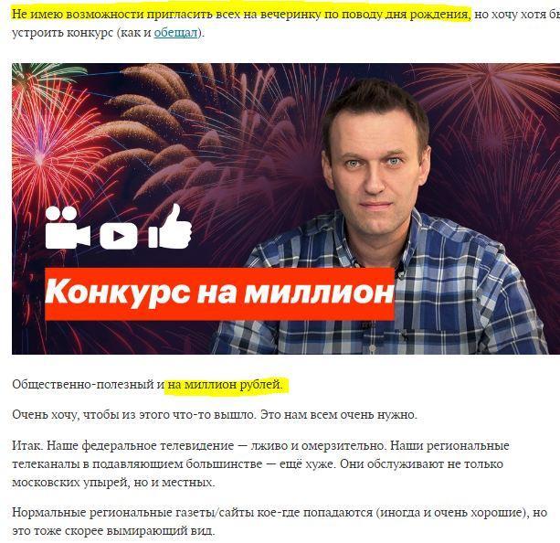 Конкурс на миллион навальный