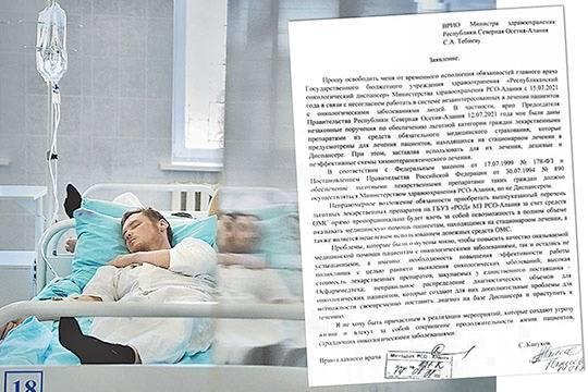 Тарифы ФОМС оставляют раковых больных без лекарств (фото: Интерпресс/ТАСС)