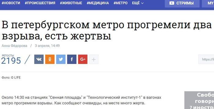 Самое первое сообщение о взрыве в Питерском метро