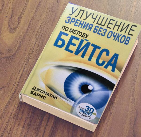 «Улучшение зрения без очков по методу Бейтса. » Автор: Джонатан Барнс