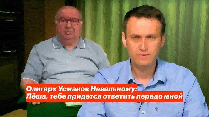 Фрагмент фильма Навального. Их открытых источников.