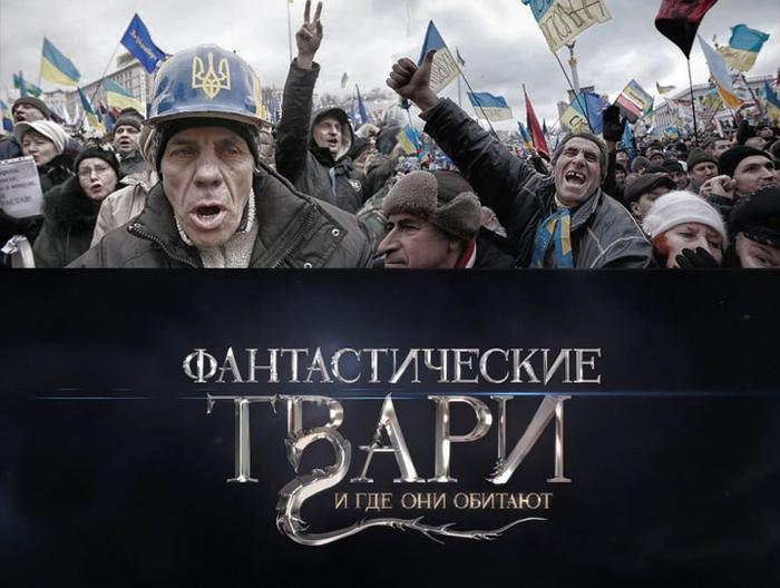 Фантастические твари украинства и где они обитают
