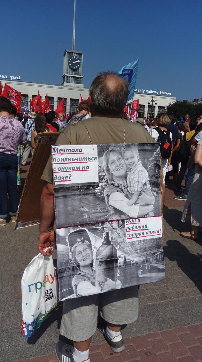 пенсионный возраст протест