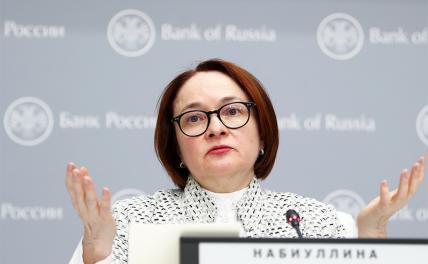 На фото: председатель Центрального банка РФ Эльвира Набиуллина