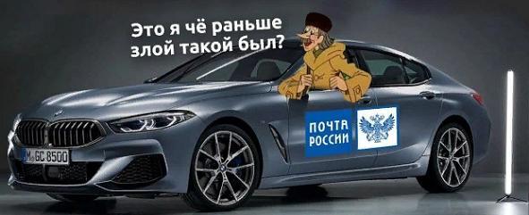 Теперь москвичи смогут отказаться от электронной почты - на BMW m850 GRAN COUPE,  стоимостью 11 миллионов рублей, письма будут доставляться со скоростью 350 км/ч.