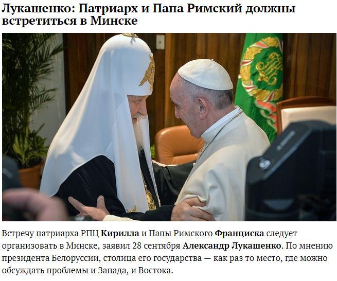 Кто и зачем сливает Папу Римского?