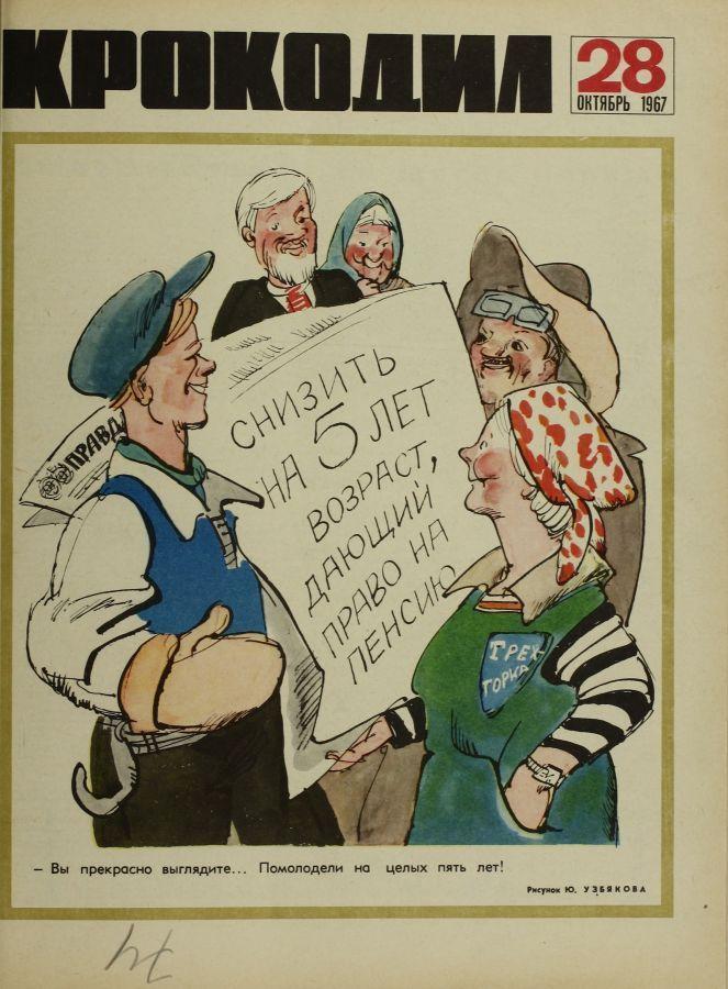 Картинки по запросу сатира путин