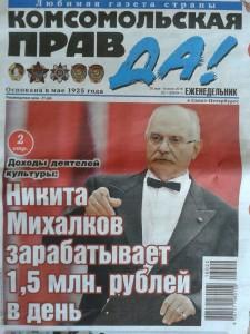 Михалков миллионер