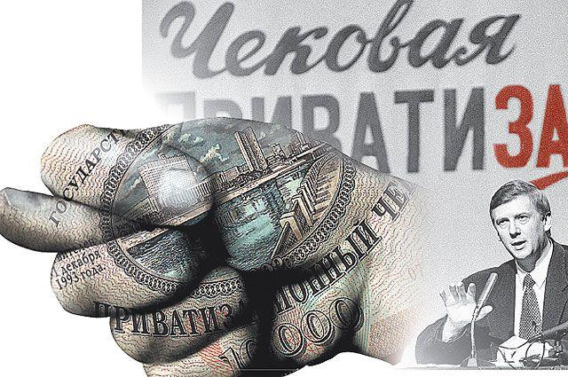 Картинки по запросу чековая приватизация в россии