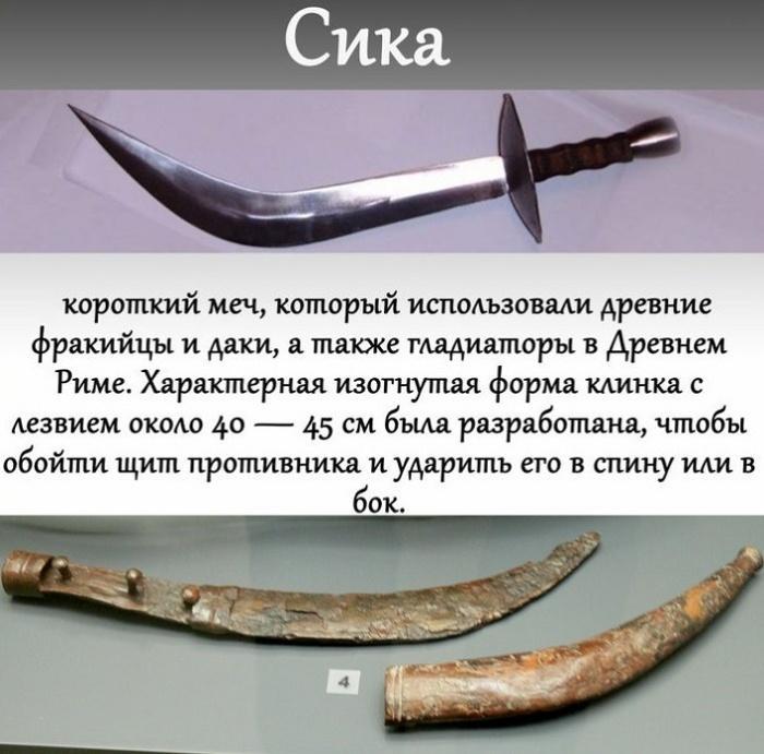 Сика – короткий меч или кинжал, были главным оружием сикариев / Источник: pinterest.com