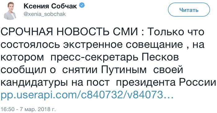 Собчак сообщила о сняти Владимира Путина с предвыборной гонки