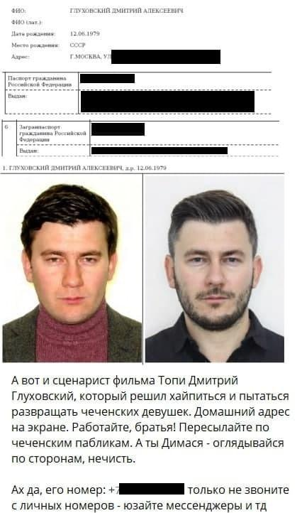 Чеченцы затравили писателя Дмитрия Глуховского за сценарий к сериалу «Топи».