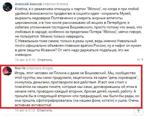 Имя предводителя агитаторов 5 копеек 2013 украина