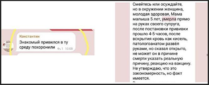 Скриншот, который предоставила девушка. Вних— типичные «знакомые» истрашные истории про густую кровь