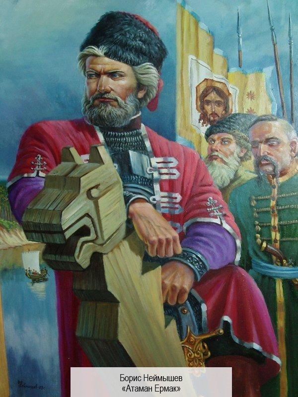 Ермак: факты и домыслы о покорителе Сибири