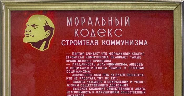 Моральный кодекс строителя коммунизм (моральные принципы советского человека)