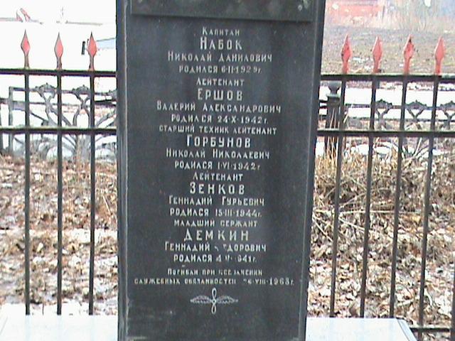 ЧССР могила Ан-12.JPG