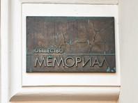 """""""Мемориал"""" начнет сбор средств на оплату непосильных штрафов, превысивших 5 млн рублей"""