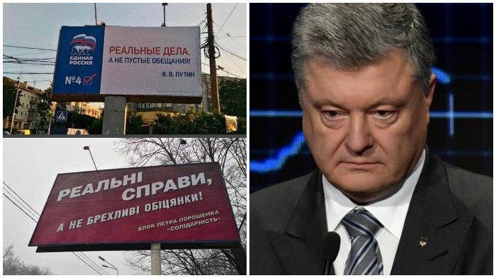 Хоть перевести додумались: Порошенко украл предвыборный слоган Путина