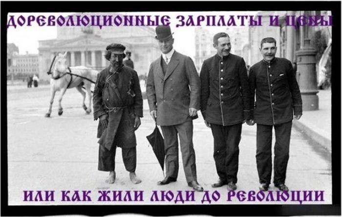 Как жили богатые и бедные люди до революции 1917 года Зарплаты, история, люди, факты