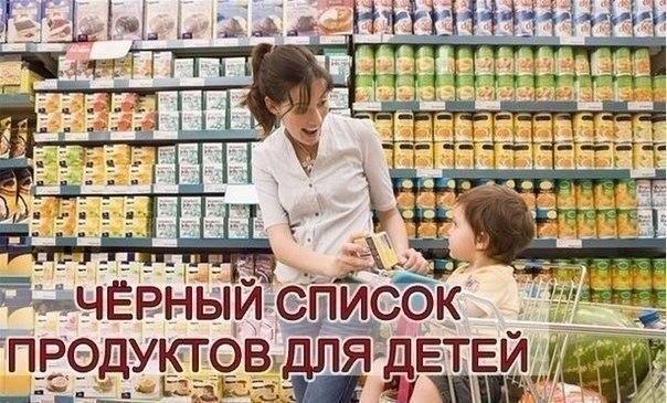 Черный список продуктов для детей! Максимальный Репост!