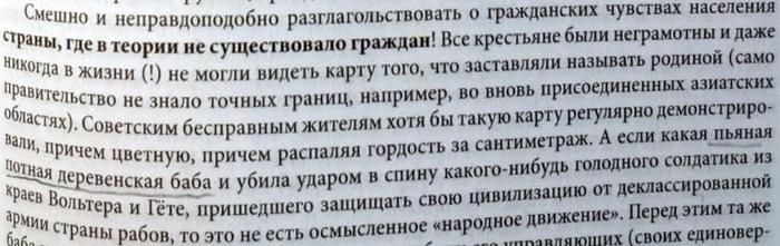 Евгений Понасенков 5