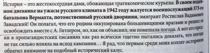 Евгений Понасенков 6