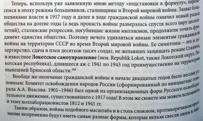 Евгений Понасенков 7