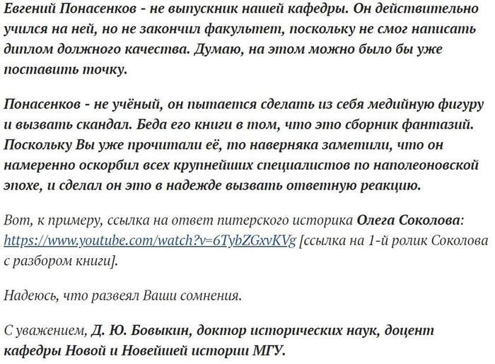 Евгений Понасенков 2
