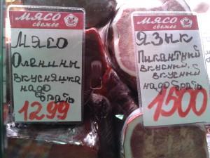 Цена мясо_1