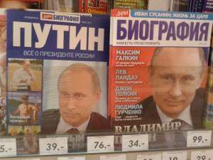 Путин в журнале