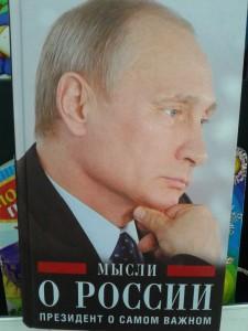 Путин мысли о России