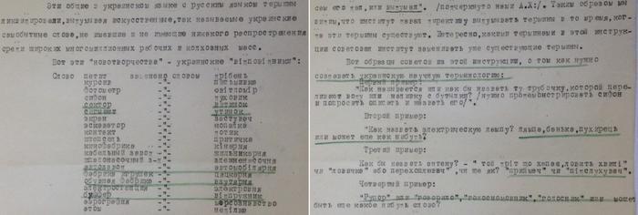 я_Укромова 1933_0_1