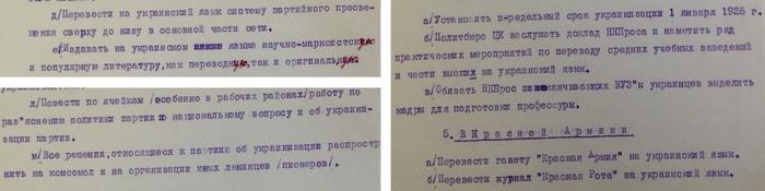 я_Украинизация директивы 1925_ 1