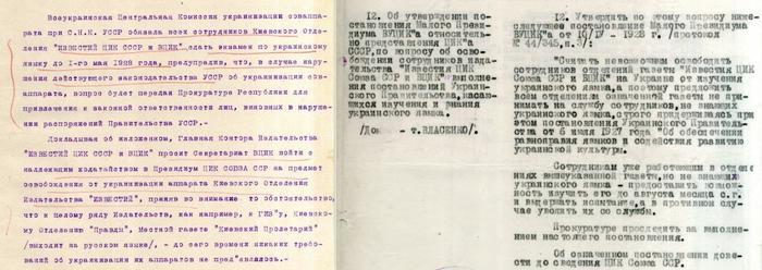 Известия украинизация 1928_1