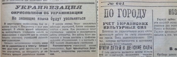 Украинизация_1
