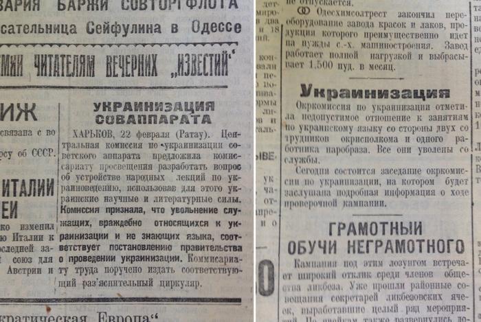 Украинизация_35