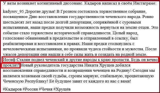 Цитата Кадырова