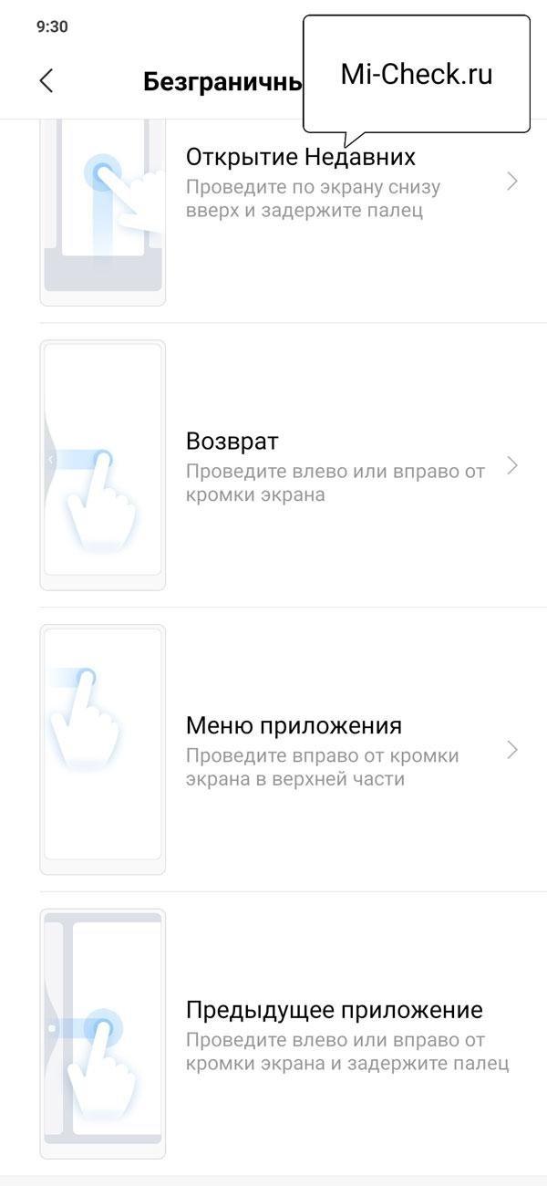 Жесты для управления навигацией по телефону Xiaomi